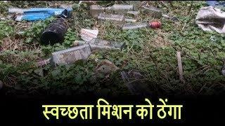 रियासी के DC ऑफिस में ही स्वच्छता मिशन को ठेंगा, खुलेआम बिखरा पड़ा कूड़ा-कचरा