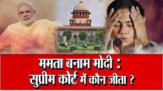 Mamata Vs CBI- Mamata Banerjee and Smriti Irani React to SC Verdict I Punjab Kesari TV