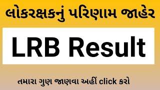 લોકરક્ષકનું પરિણામ જાહેર - ચેક કરો તમારા ગુણ || lokrakshak exam results declare 2019