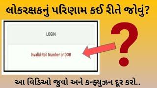 લોકરક્ષકનું result કઈ રીતે જોવું ? Invalid roll number or DOB દેખાડે છે.
