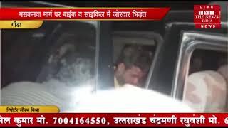 [ Gonda ] गोंडा में आमने सामने से टक्कर में 20 वर्षीय की हुई मौत / THE NEWS INDIA
