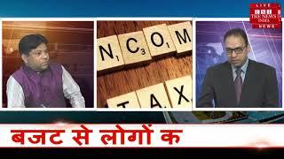 बजट से लोगों को फ़ायदा  / THE NEWS INDIA