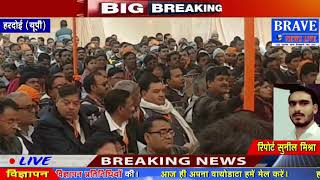 Hardoi | सेक्टर संयोजक बैठक मे पहुँचे शिवराज सिंह चैहान सिखाए, मोदी के मंत्र - #BRAVE_NEWS_LIVE