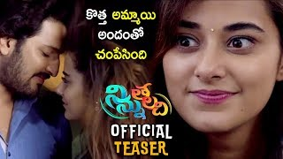 Ninnu Thalachi Movie Official Teaser || Vamsi Yakasiri || Stefy Patel || #NinnuThalachi