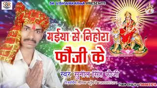 Sunil Singh Fauji नवरात्री हिट गाना | मईया से निहोरा | Maiya Se Nihora Fauji Ke | Navratri Song 2018