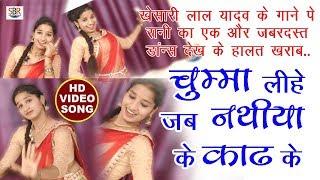 Khesari Lal Yadav का सुपर हिट गाना | Chumma Liye Jab Nathiya Ke Kadh Ke | New Bhojpuri Video 2018