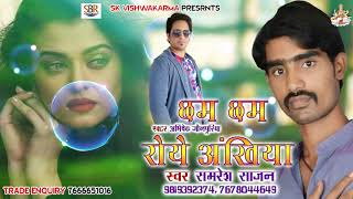 Samresh Sajan का सुपर हिट गाना Sad Songs | छम छम रोये अखिया | Bhojpuri Sad Songs 2018