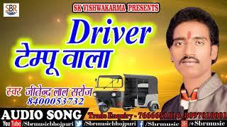 Jitendra Lal Saroj का सुपर हिट गाना   Diriver टेम्पू वाला   Bhojpuri new songs 2018