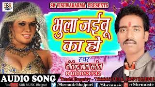Jitendra Lal Saroj का दर्द भरा गाना   भुला जईबू का हो   Bhojpuri new songs 2018