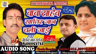 Jitendra Lal Saroj का हिट गाना   बाबा साहेब खातिर जान चली जाई   Bhojpuri new songs 2018