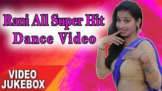 रानी जी का सुपर हिट Dance विडियो | Video Jukebox | Bhojpuri Super Hit Dance Video Songs 2018