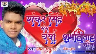 2018 Music Director Sankar Singh Sang Varsha Shubh Vivah   Raman Kumar   New Wivah Geet Songs 2018