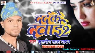 Kuldeep lal yadav 2018 का दर्दभरा गीत | दर्द के दवाई 2~Darad ke Dawai 2~Super hit bhojpuri sad song