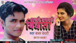 Babar Bedardi का का सुपर हिट गाना   गजबे बनवले बिधाता   Bhojpuri Super Hit Songs 2018