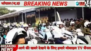 भोपाल सड़क सुरक्षा सप्ताह ट्राफिक पुलिस यातायात सड़क सुरक्षा सप्ताह का शुभारंभ आई जी भोपाल