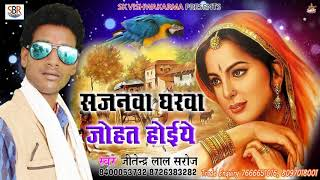 2018 Hit Songs | Jitendra Lal Saroj | Sajanwa Gharwa Johat Hoiye | New Songs 2018
