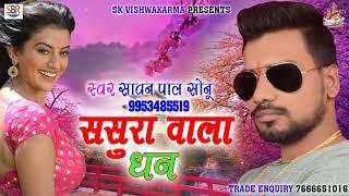 # Super Hit Songs 2018 | ससुरा वाला धन | Sawan Pal Sonu | Letest New Bhojpuri Songs