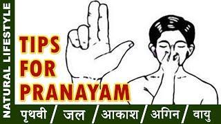 प्राणायाम करते समय इन बातों का धियान रखें, How to do Pranayam