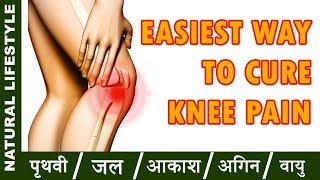 How cure of Knee Pain | घुटनो के दर्द को करें जड़ से खत्म | Ayurveda Treatment of Knee pain