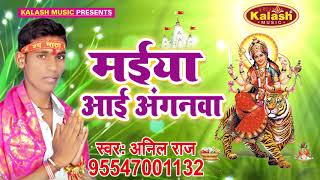 मईया आई अँगनवा - Maiya Aai Anganawa - Anil Raj - AudioJukebox - Bhojpuri Devi Gee