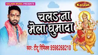 2017 Superhit Devi Geet - चला न मेला घुमा दी - He Mai - Titu Remix - Bhojpuri Devi Geet