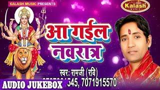 आ गइल नवरात - Aa Gail Navratra - Ramji Ravi - AudioJukebox - Bhojpuri Devi Geet