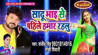 संजीव सिंह का सबसे हिट गीत - Sadhu Bhai Se Pahile Hamar Rahalu - Bhojpuri Song 2017