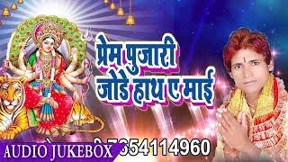 प्रेम पुजारी जोड़े हाथ ऐ माई - Prem Pujari Jode Hath Ae Mai - Prem Pujari - AudioJukebox - Devi Geet