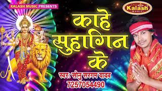 Kahe Suhagin Ke - Chunari Chadhela Mai Ke - Sonu Sargam - Bhojpuri Devi Geet