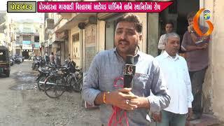 Gujarat News Porbandar 05 02 2019