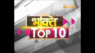 Bhakti Top 10 | 6 February 2019 | Dharm And Adhyatma News |