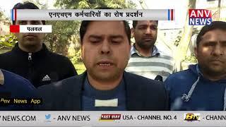 एनएचएम कर्मचारियों का रोष प्रदर्शन || ANV NEWS HARYANA