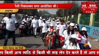 लखनऊ में महात्मा गांधी पुण्यतिथि के अवसर पर राष्ट्रिय कुष्ट दिवस पर रैली निकाली HE NEWS INDIA