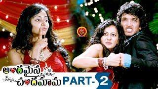 Andamaina Chandamama Full Movie Part 2 - Latest Telugu Movies - Rakul Preet Singh, Nikeesha Patel