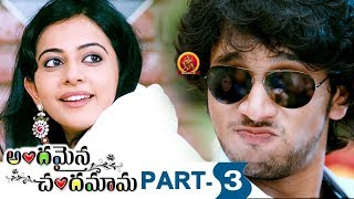 Andamaina Chandamama Full Movie Part 3 - Latest Telugu Movies - Rakul Preet Singh, Nikeesha Patel