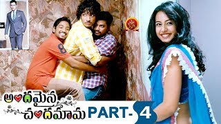 Andamaina Chandamama Full Movie Part 4 - Latest Telugu Movies - Rakul Preet Singh, Nikeesha Patel