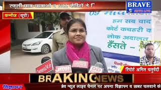 Kannauj | जागरूकता रैली निकालकर लोगों को किया गया जागरूक - #BRAVE_NEWS_LIVE