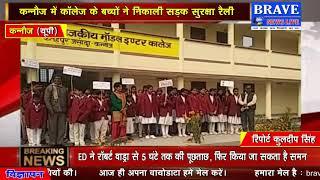 Kannauj | छात्र-छात्राओं ने रैली निकालकर लगाए सड़क सुरक्षा के नारे - #BRAVE_NEWS_LIVE