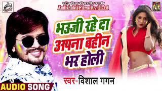"2019 (New) Holi Song #Vishal_Gagan   भउजी रहे दा आपन बहिना "" भर होली ""   Bhojpuri Holi Hits"