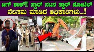 ಬಿಗ್ ಶಾಕ್ :- ಸ್ಟಾರ್ ನಟನ ಸ್ಟಾರ್ ಹೋಟೆಲ್ ನೆಲಸಮ ಮಾಡಿದ ಅಧಿಕಾರಿಗಳು..! | Kannada Latest News