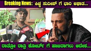 Breaking News - ಸುದೀಪ್ ಗೆ ಕೋರ್ಟ್ ಗೆ ಹಾಜರಾಗಲು ಆದೇಶ | Kiccha Sudeep