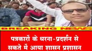 breaking news जिले के पत्रकारों का धरना प्रदर्शन cglivenews