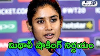 Mithali Raj Retires From T20 | Women Cricket Legend Mithali Raj Quits From T20 After England Series