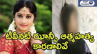 Upcoming TV Actress Jhansi Committed Suicide | Jhansi Boy Friend Surya Reason Behind Issue