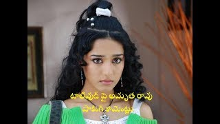 Amrutha rao Comments On Tollywood | Actress Disgraced In Tollywood Says Amrutha Rao