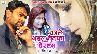 2018 Super Sad Sangs | Kahe Bhailu Bewafa | Prince Raja | New Bhojpuri Sad Songs 2018