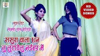 HD Video | Super Hit Dance 2018 | ससुरा वाला धन | Sawan Pal Sonu | New Bhojpuri Video Songs 2018