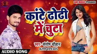 # Superhit NEW Bhojpuri Song - कांटे ढोढ़ी में चुटा - Santosh Chauhan - Kantey Dhodhi Me Chuita -2018