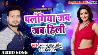 Sawan Pal Sonu का New Bhojpuri Song - Palngiya Jab Jab Hili - New Bhojpuri Songs 2018