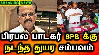 பிரபல பாடகர் SPB க்கு நடந்த கொடுமை |SPB Latest|S P Balasubramanian latest News|SPB